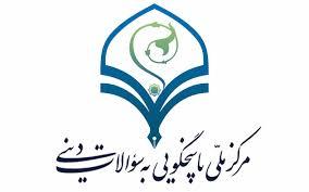 فعالیت های بخش های مرکز ملی پاسخگویی در تعطیلات نوروز تشریح شد