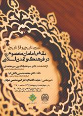 کرسی ترویجی بررسی «نقش امامان معصوم(ع) در فرهنگ و تمدن اسلامی» برگزار شد
