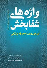 اثر جدید موسسه آموزشی امام خمینی(ره) منتشر شد