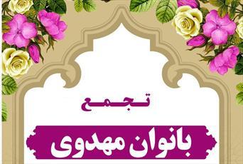 تجمع بانوان مهدوی در حرم مطهر ثامن الحجج(ع)