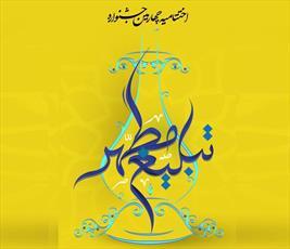 اختتامیه چهارمین جشنواره «تبلیغ مطهر» در مشهد برگزار میشود