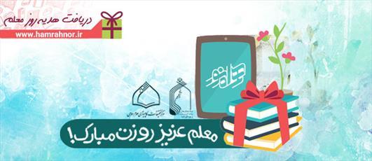 اهدای ۱۲ هزار جلد کتاب به مناسبت روز معلم توسط یک مرکز حوزوی