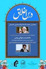جلسه درس اخلاق با سخنرانی حجت الاسلام و المسلمین همتیان برگزار میشود