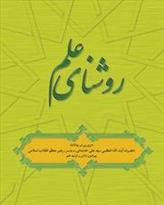 رونمایی از نسخه عربی کتاب «روشنای علم» مقام معظم رهبری