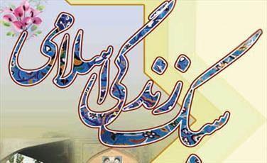 ترویج سبک زندگی اسلامی در  برنامه های بقاع متبرکه
