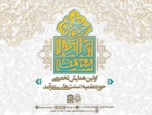 همایش  «حوزه علمیه؛ سنت های کارآمد»  در مشهد برگزار می شود