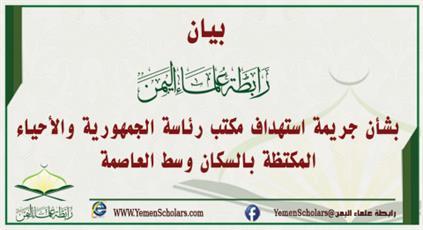 انجمن علمای یمن بمباران دفتر ریاست جمهوری و محله های مسکونی را محکوم کرد