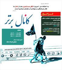 مسابقه «کانال برتر»  در حوزه کرمان برگزار میشود