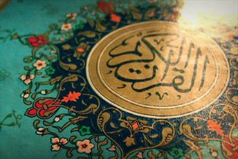 قرآن در کلام اهلبیت(ع) تجلی کرده است