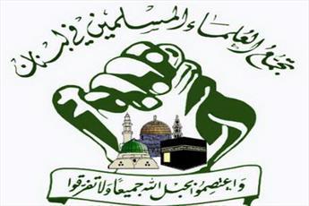 تجمع علمای مسلمان لبنان در کنفرانس وحدت اسلامی شرکت کرد