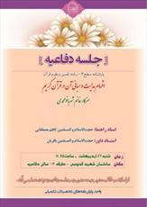 جلسه دفاعیه پایاننامه «اقسام هدایت و مبانی آن در قرآن کریم» برگزار میشود