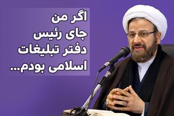 اگر من جای رئیس دفتر تبلیغات اسلامی بودم ...