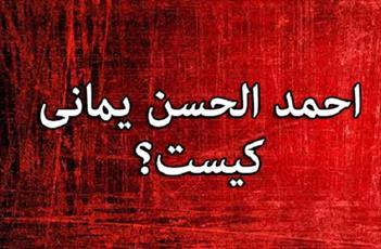 چند سؤال ساده از طرفداران «احمد الحسن»!