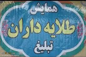 همایش طلایه داران تبلیغ در مرند برگزار می شود