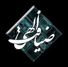 ویژه برنامههای رمضانی آستان امامزاده احمد بن قاسم(ع) قم