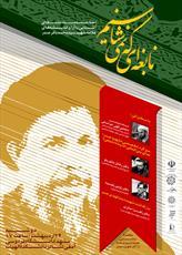 همایش «نابغهای که نمیشناسیم» در  مشهد برگزار می شود