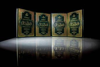جلد اول کتاب تراجم الرجال در عراق منتشر شد