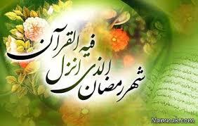 ماه رمضان زمان سیراب شدن از فیض الهی است