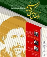 اختتامیه سلسله نشست های آشنایی با آرا و اندیشه های شهید صدر در مشهد برگزار شد
