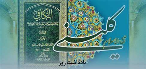 نقش و جایگاه شیخ کلینی در گسترش علوم اسلامی از منظر آیت الله العظمی مکارم