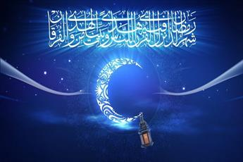 نامهای ماه مبارک رمضان در صحیفه سجادیه