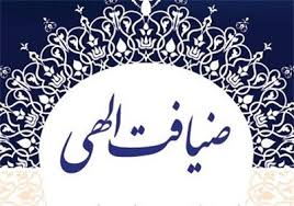 اجرای طرح «ضیافت الهی» در امامزادگان لرستان