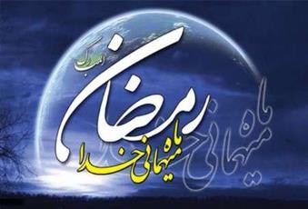 چرا نام «رمضان» بر این ماه گذاشته شده است؟/ ویژگی های مهمانی در ماه خدا