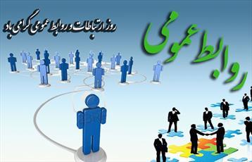 تبیین دستاوردهای حوزه از وظایف مهم روابط عمومی نهادهای حوزوی است