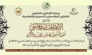 جشنواره فرهنگی امام حسن (ع) در شهر حلّه عراق برگزار می شود