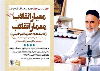 مسابقه کتابخوانی «معیار انقلاب، معمار انقلاب» در سمنان برگزار میشود