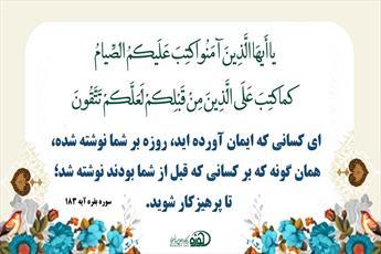 چرا روزه بگیریم؟/ آیا قبل از اسلام هم روزه واجب بود؟