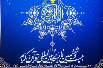 بیست و ششمین نمایشگاه بین المللی قرآن افتتاح شد
