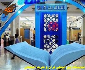 پانزدهمین نمایشگاه قرآن و عترت اصفهان برگزار می شود