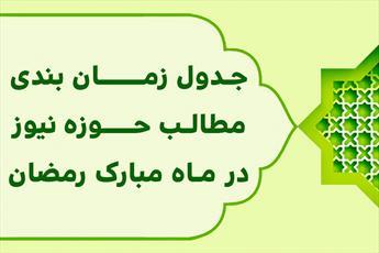 جدول زمان بندی مطالب حوزه نیوز در ماه رمضان