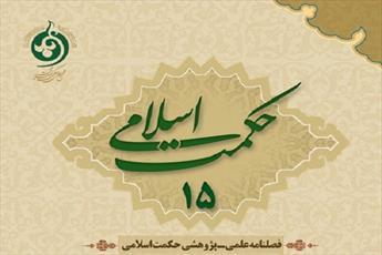 انتشار جدیدترین شماره فصلنامه علمی پژوهشی حکمت اسلامی
