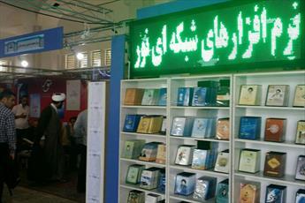 عرضه بیش از ۱۰۰ عنوان نرم افزار در نمایشگاه بین المللی قرآن