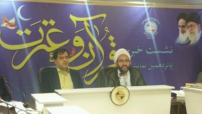 پانزدهمین نمایشگاه قرآن و عترت از ۵ تا ۱۱ خرداد در اصفهان  برگزار می شود