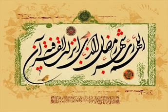 رمضان؛ ماه تبلیغ و تهذیب