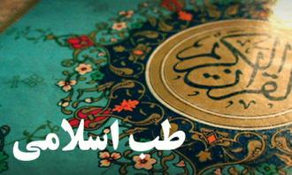 طب اسلامی، معضلات طب جدید را ندارد