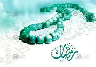 رمضان؛ فرصت مغتنم زدودن گناهان
