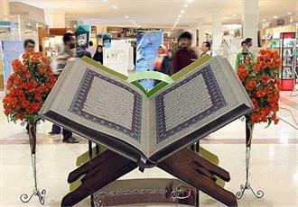 ششمین نمایشگاه قرآن و عترت قم در ماه رمضان برگزار می شود