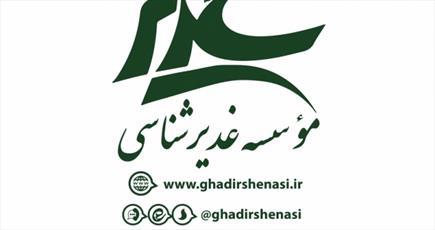 راه اندازی رادیو غدیر