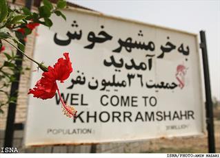 ماجرای تابلوی معروف «جمعیت خرمشهر ۳۶ میلیون نفر»