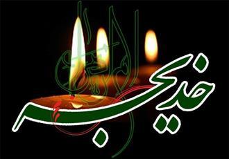 مراسم سالروز رحلت حضرت خدیجه(س) در حرم رضوی برگزار میشود