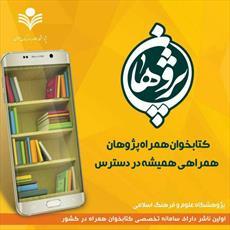 نرم افزار قرآن پژوهان با ارائه ۳ هزار کتاب علوم اسلامی به چهار زبان
