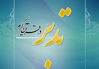 نگاهی به برنامه های مؤسسه تدبر در قرآن و سیره در نمایشگاه قرآن