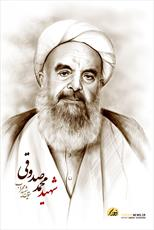 شهید صدوقی(ره) خدمتگزار مردم به ویژه مستضعفان بود