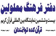 قول هایی که داده شد ولی اجرایی نشد/ نمایشگاه قرآن حتی یک ویلچر برای معلولین و سالمندان ندارد