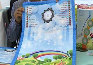 سجاده سخنگوی نماز برای کودکان/منبع درآمد ۱۰۰ زندانی در تولید این محصول است
