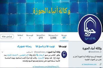 صفحه توئیتر عربی حوزه نیوز راهاندازی شد